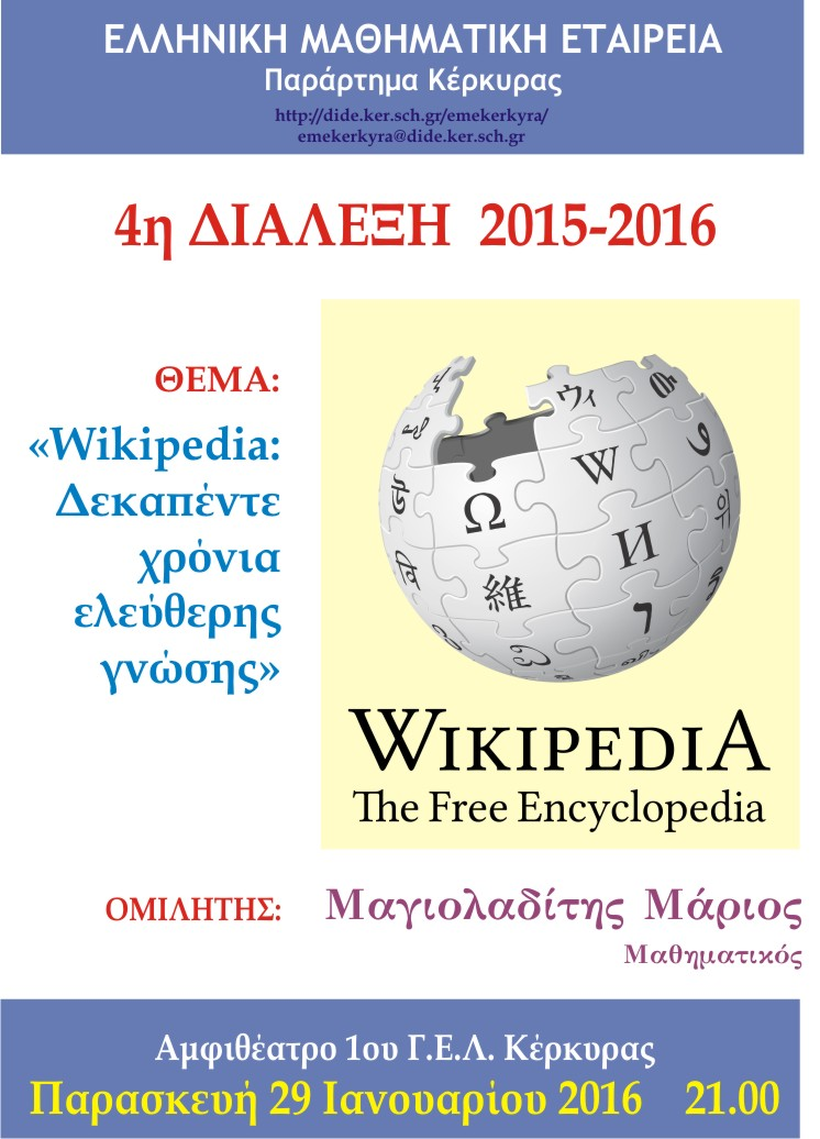 «Wikipedia: Δεκαπέντε χρόνια ελεύθερης γνώσης»