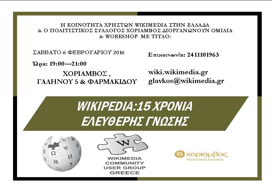 Αφισα_Xoriamvos_WP_1.2