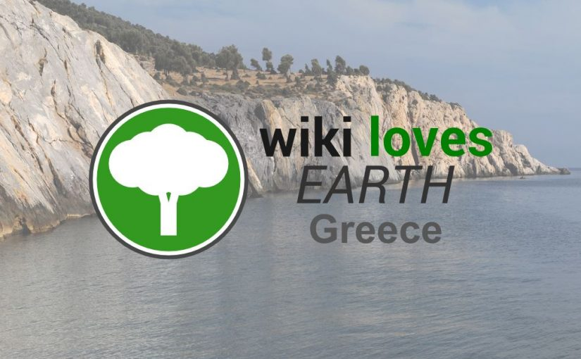 Έναρξη Wiki Loves Earth 2019