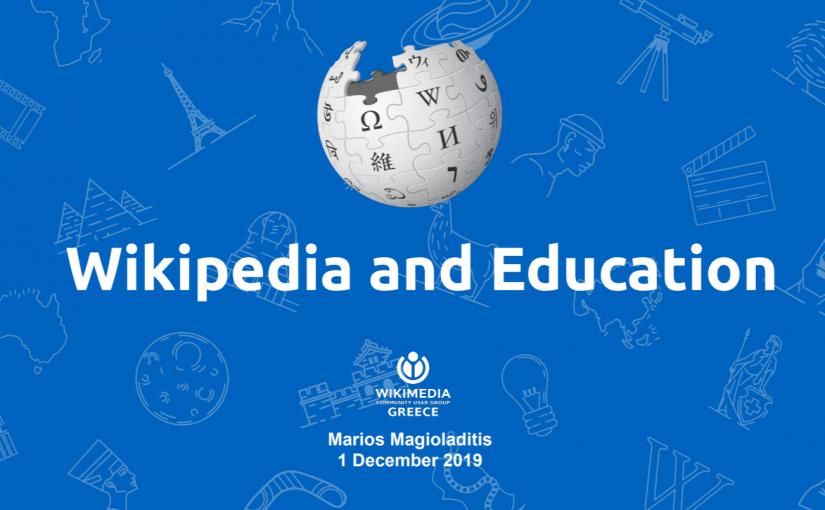 Wikipedia και Εκπαίδευση