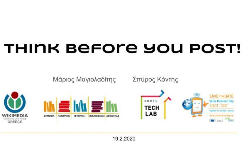 Ομιλία με θέμα Ασφάλεια στο διαδίκτυο στο ΣΔΕ Κέρκυρας