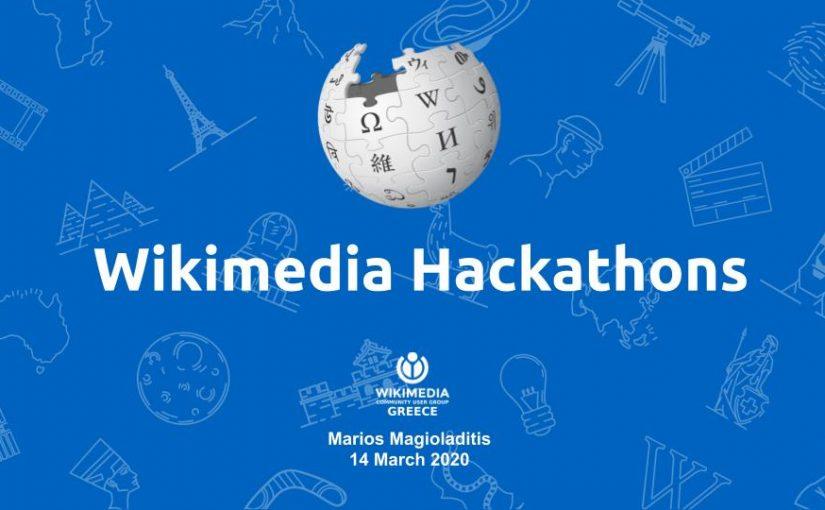 Επιμορφωτικό σεμινάριο: Wikimedia Hackathons