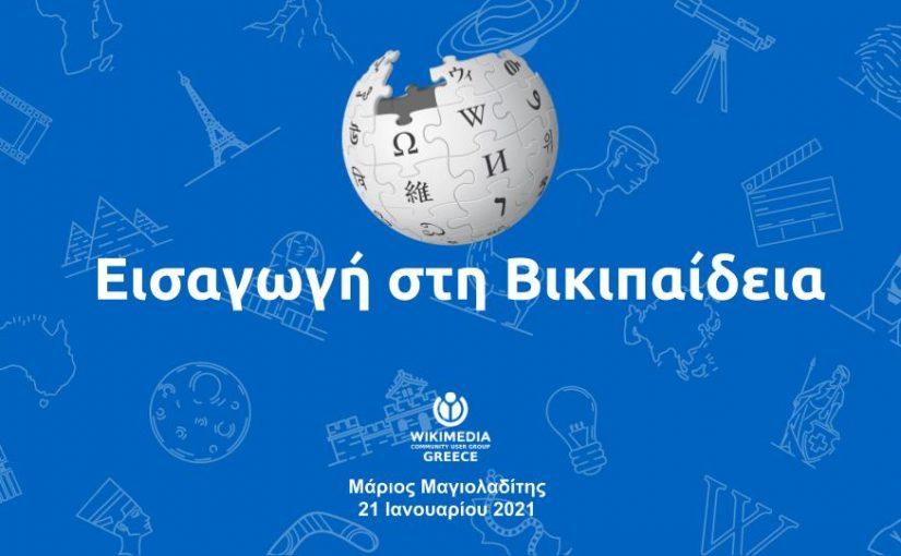 Παρουσίαση της Βικιπαίδειας σε σχολείο της Κέρκυρας